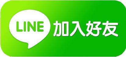 台北清潔-美麗我家Line